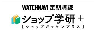 WATCHNAVI定期購読 ショップ.学研