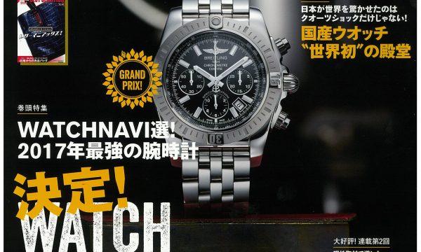 読者とプロが選ぶ「腕時計最強ランキング2017」発表!【ウオッチナビ2018年 冬号(Vol.68)発売】