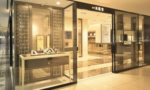 創業125年の老舗・日新堂が最新のパテック フィリップと出合える、大阪ヒルトンプラザ店をリニューアル!