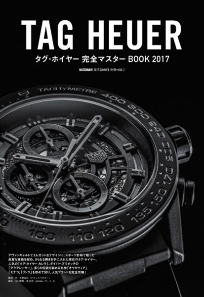 ↑今号は別冊付録2本立て。タグ・ホイヤーの最新情報が全てわかる「タグ・ホイヤー 完全マスターBOOK 2017」