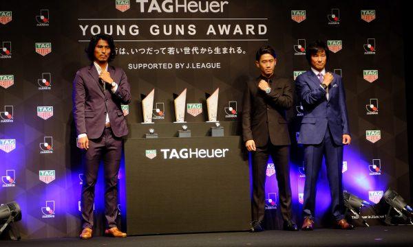 香川真司・ゴン中山・中澤らが登壇!「タグ・ホイヤー ヤングガン アワード」で若きJリーガーを後押し