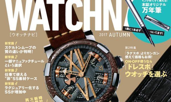 多様化する腕時計の定義を考察!ウオッチナビ2017年秋号(Vol.67)が絶賛発売中!!