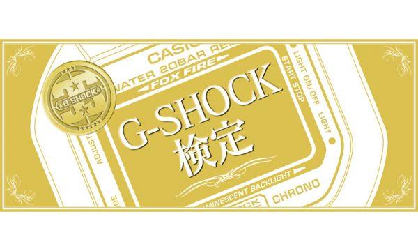 生誕35周年記念企画「G-SHOCK検定」1級 G-SHOCKとWATCHNAVI Salonがスペシャルコラボ!