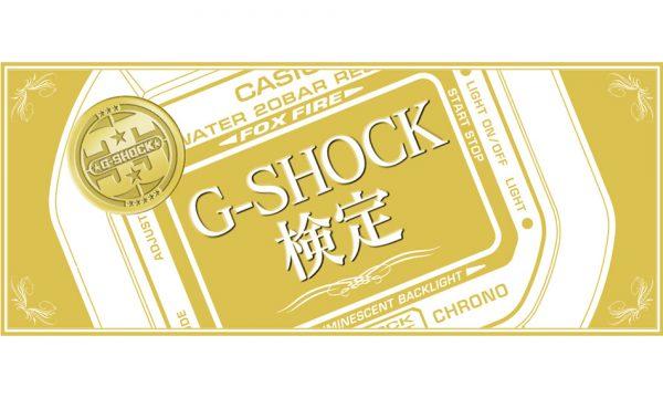 生誕35周年記念企画「G-SHOCK検定」2級 G-SHOCKとWATCHNAVI Salonがスペシャルコラボ!