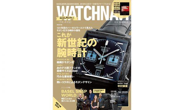 WATCHNAVI2018 SUMMER Vol.70最新号は本日5/22発売! 2018年最新時計580本掲載のカタログ付録が目印