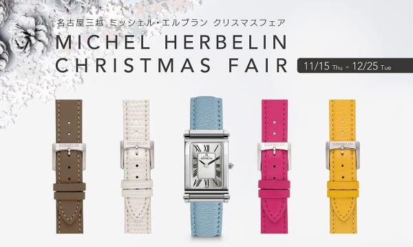 名古屋三越にてミッシェル・エルブランフェア開催中! 12/25まで、人気のアンタレスを買うとストラップがもう1本付いてきちゃう