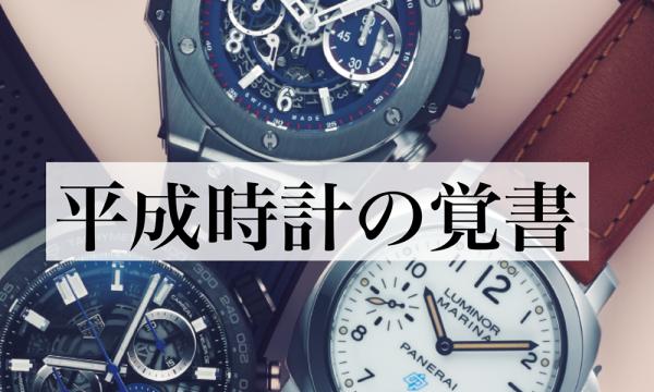 平成から令和へ。平成の時計史まとめ――G-SHOCKの躍進、自社製ムーブメント開発【平成時計の覚書】
